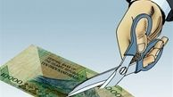 نظر یک عضو کمیسیون اقتصادی درباره حذف چهار صفر پول ملی