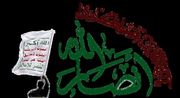 فوری/ برادر رهبر جنبش أنصارالله یمن ترور شد