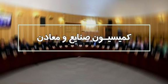 پایان قیمتگذاری فولاد در طرح مجلس / جلسه کمیسیون صنایع مجلس با وزارت صمت لغو شد