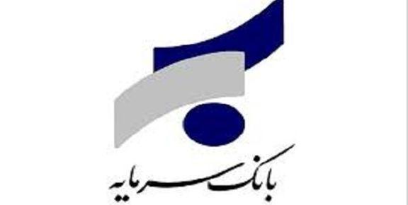 جلسه محاکمه متهمان بانک سرمایه شروع شد/محمدهادی رضوی در دادگاه حاضر شد