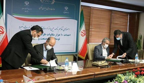 امضای تفاهمنامه همکاری وزارت نیرو و صمت برای ایجاد ظرفیت جدید نیروگاهی