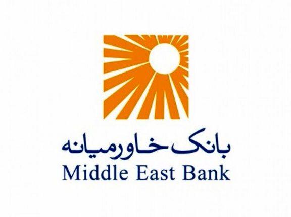 بانک خاورمیانه مجمع برگزار می کند