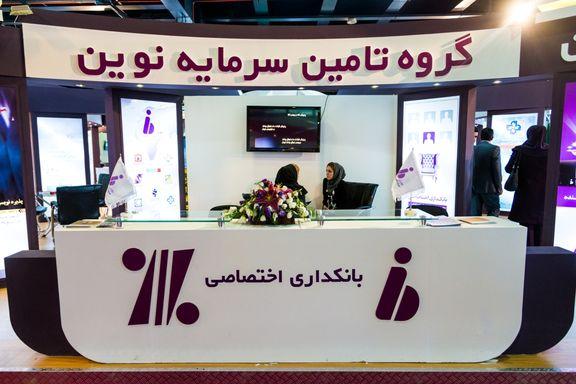 معارفه تامین سرمایه نوین دوشنبه 15 بهمن برگزار میشود