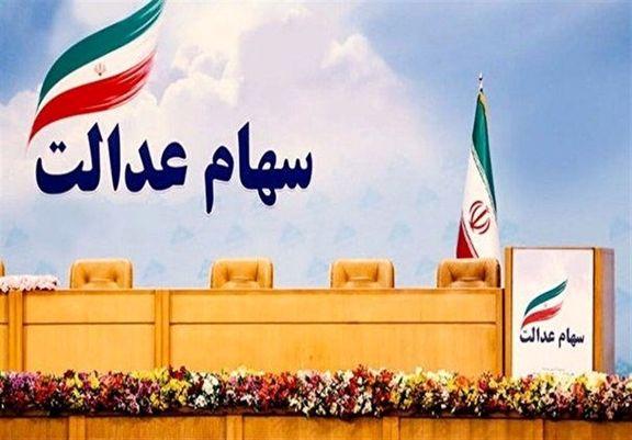 10 اردیبهشت، آخرین مهلت حقوقیها برای نامزدی هیاتمدیره شرکتهای سرمایهگذاری استانی سهام عدالت
