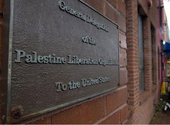 دفتر سازمان آزادیبخش فلسطین در واشنگتن بسته شد