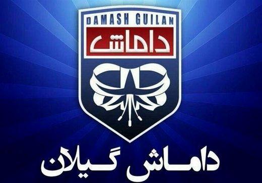 باشگاه داماش گیلان تعلیق شد / داماش گیلان از داوری بازی این تیم با نیروی زمینی شکایت کرد