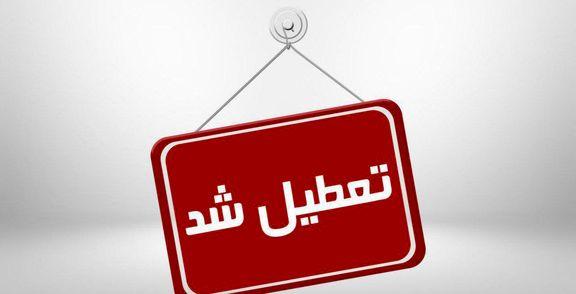 مدارس مشهد سه شنبه 12 آذر تعطیل است