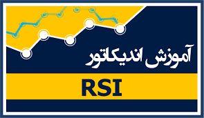 از اندیکاتور RSI چه میدانید؟/اشباع فروش و اشباع خرید را در rsi از کجا متوجه شویم؟