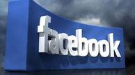 آمریکائی ها از فیسبوک کوچ میکنند