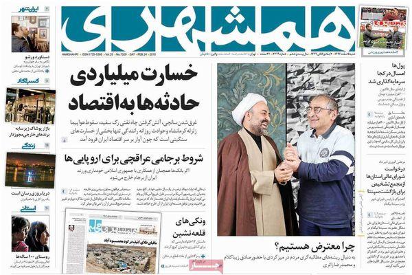 روزنامه های 5 اسفند