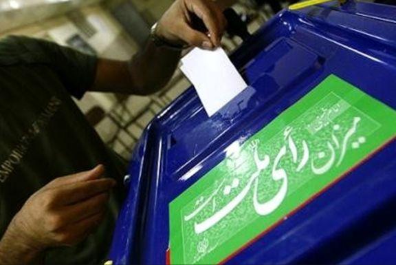 شرایط ثبت نام داوطلبان انتخابات مجلس درسال 98