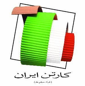 """""""چکارن"""" نتیجه مزایده سهام شرکت حریر خوزستان را اعلام کرد"""