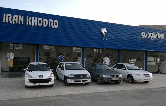 مجوز افزایش قیمت خودروهای زیر 45 میلیون تومان صادر شد / نرخ جدید محصولات ایران خودرو منتشر شد