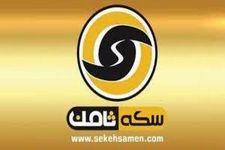 جزئیات پرونده سکه ثامن به نقل از رئیس اتحادیه طلا و جواهر