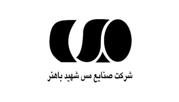 بررسی گزارش ماهانه شرکت مس شهید باهنر