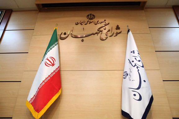 اطلاعیه شورای نگهبان درباره بیانات مقام معظم رهبری منتشر شد