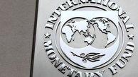 توزیع ۶۵۰ میلیارد دلار از صندوق بینالمللی پول برای بهبود اقتصاد جهان