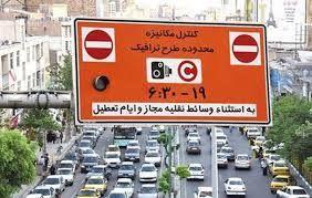 بعد از عید فطر طرح ترافیک در تهران برگزار میشود