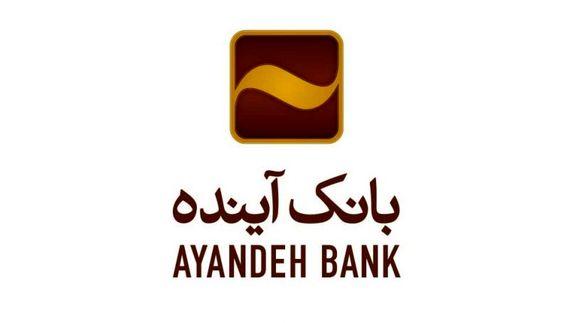 زمان پرداخت سود به سهامدارن بانک آینده مشخص شد