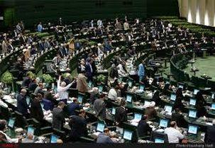 مجلس جلسه علنی را با موضوع بودجه 99 آغاز کرد