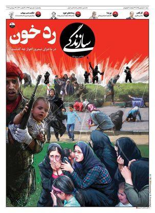 طرح جلد مجله سازندگی درباره حادثه تروریستی اهواز