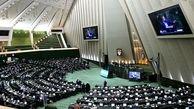 تصویب کلیات طرح مالیات بر عایدی سرمایه در مجلس