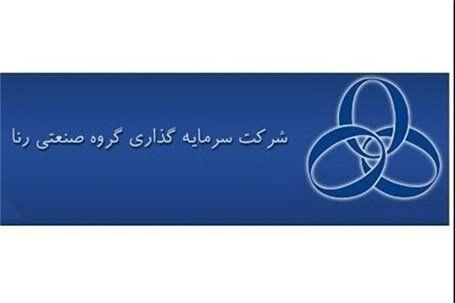 «ورنا» سود 25.6 میلیارد تومانی در اسفند شناسایی کرد