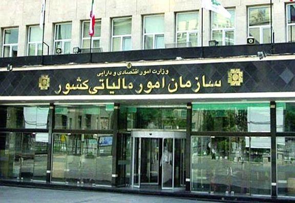 اعلام جرم سازمان امور مالیاتی علیه دو بانک