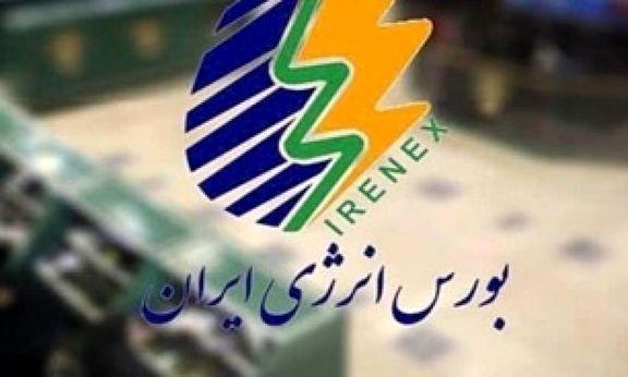 عرضه محصولات پالایشگاهی در رینگ داخلی و بینالمللی بورس انرژی ایران