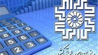 بستههای حمایتی سازمان امور مالیاتی از مودیان مالیاتی تصویب شد
