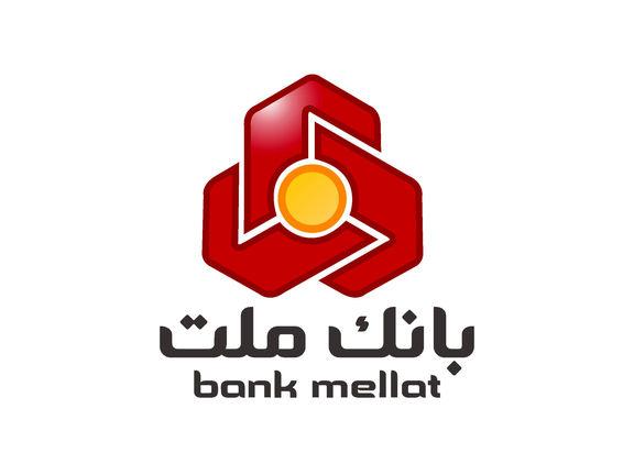 سهامداران بانک ملت به مجمع دعوت شدند