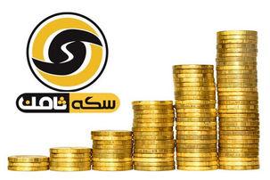 پرداخت بخشی از پول کلاهبرداری شده خریداران سکه ثامن