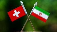 ایران و سوییس در حال آمادهسازی احیای تجارت 10 میلیون دلاری پس از برجام!