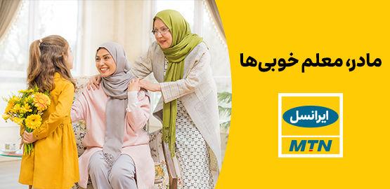 بسته ویژه اینترنت ایرانسل  به مناسبت روز زن