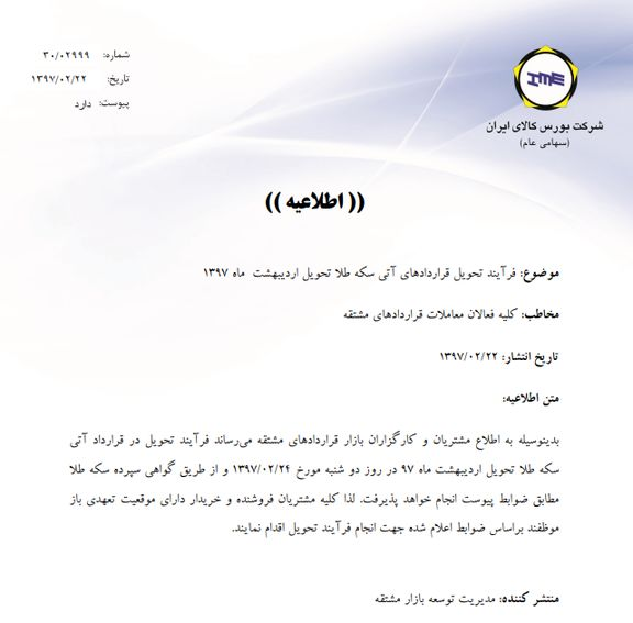 تحویل قراردادهای آتی سکه طلا اردیبهشت 97 از امروز