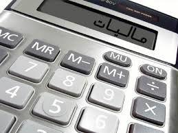 جزئیات عملکرد مالیات ستانی در 4 ماهه اول سال 97