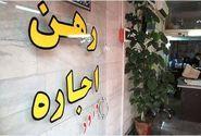 کاهش نرخ اجاره بها در 8 منطقه تهران