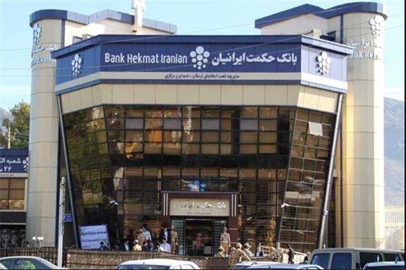 تجلیل از روسای برتر شعب بانک حکمت ایرانیان