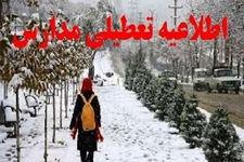 مدارس مهاباد شنبه تعطیل است