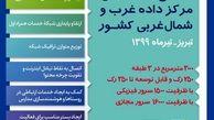 دیتاسنتر تبریز در آستانه افتتاح
