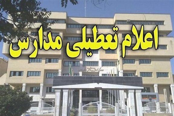 مدارس.سیستان و بلوچستان  شنبه 21 دی  تعطیل است