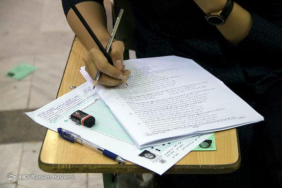 نتایج پذیرفته شدگان نیمهمتمرکز آزمون سراسری امروز اعلام می شود
