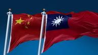 چین: دخالت های آمریکا در امور تایوان زیاد از حد شده است