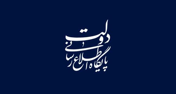 دولت از انتشار کلیپ جنجالی عذرخواهی کرد