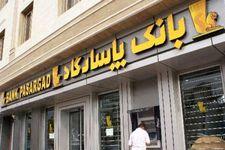 بانک پاسارگاد در بمبئی هندوستان شعبه می زند