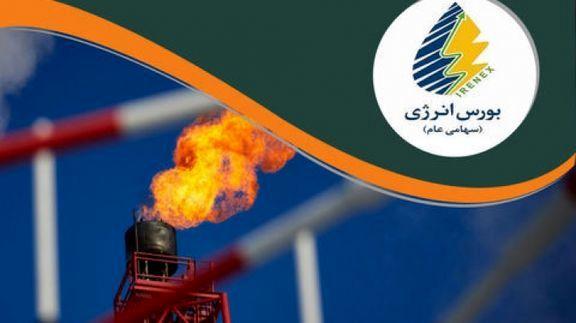عرضه نفتای سنگین در رینگ داخلی بورس انرژی ایران