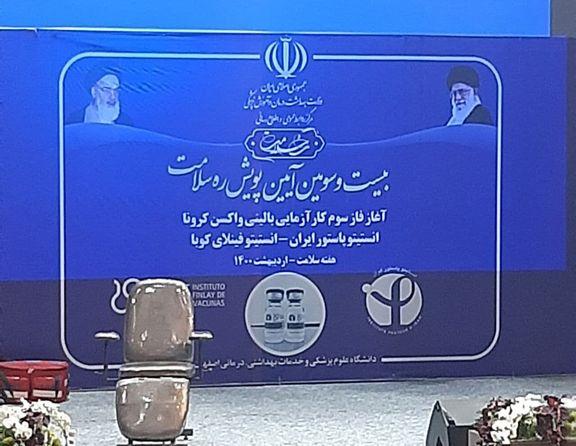 واکسن کرونای ایران و کوبا در اصفهان کارآزمایی بالینی شد