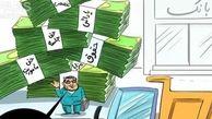 مدیرعامل صندوق بازنشستگی کشوری در مورد حقوق های نجومی اعضای هیئت مدیره این صندوق توضیح می دهد