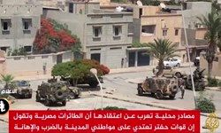 پهپادهای مصری به کمک حفتر رفتند