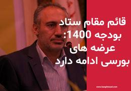 قائم مقام ستاد بودجه ١۴٠٠ : واگذاری اوراق و سهام از طریق بازار بورس در سال ١۴٠٠ ادامه خواهد یافت